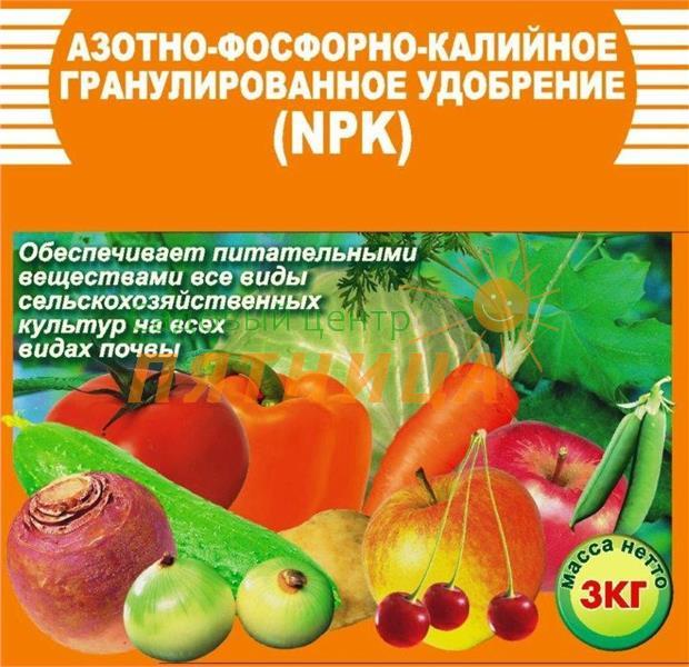 азотнофосфорное-калийное удобрение как использовать так просто
